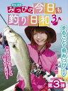 みっぴの今日も釣り日和3【電子書...