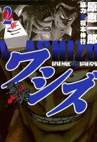 ワシズ 閻魔の闘牌 2
