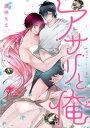 アサリと俺 分冊版 4【電子書籍...