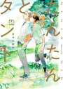 たんたんとタント【単行本版】【電子書籍】[ きはら記子 ]