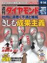 週刊ダイヤモンド 02年9月14...
