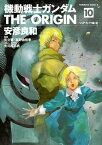 機動戦士ガンダム THE ORIGIN(10)【電子書籍】[ 安彦 良和 ]