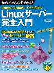 UbuntuとCentOSでイチから学ぶ Linuxサーバー完全入門(日経BP Next ICT選書)【電子書籍】