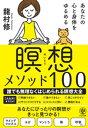 あなたの心と身体をゆるめる 瞑想メソッド100【電子書籍】[ 龍村修 ]