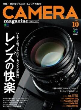 CAMERA magazine 2013.10【電子書籍】[ カメラ編集部 ]