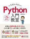いちばんやさしい Python 入門教室【電子書籍】[ 大澤文孝 ]
