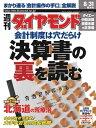 週刊ダイヤモンド 02年8月31...