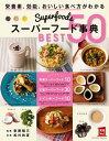 スーパーフード事典 BEST50...