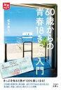 旅鉄HOW TO 007 60歳からの青春18きっぷ入門【電