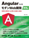 AngularによるモダンWeb開発 実践編 実際の開発で必要な知識を凝縮【電子書籍】[ 末次 章 ]