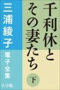 楽天Kobo電子書籍ストアで買える「三浦綾子 電子全集 千利休とその妻たち(下)【電子書籍】[ 三浦綾子 ]」の画像です。価格は550円になります。