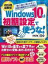 2018年最新版 Windows 10は