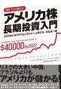 アメリカ株 長期投資入門【電子書籍】[ 中丸友一郎 ]