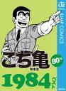 こち亀80's 1984ベスト【電子書籍】[ 秋本治 ]