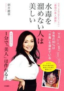 水毒を溜めない人は美しい日本一予約の取れないサロン「最強の美人講座」【電子書籍】[ 朝井麗華 …
