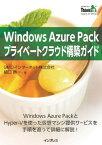 Windows Azure Packプライベートクラウド構築ガイド【電子書籍】[ GMOインターネット株式会社 樋口 勝一 ]