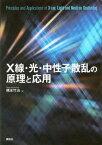 X線・光・中性子散乱の原理と応用【電子書籍】[ 橋本竹治 ]