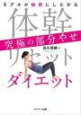 体幹リセットダイエット 究極の部分やせ【電子書籍】[ 佐久間健一 ]