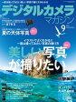 デジタルカメラマガジン 2015年9月号【電子書籍】
