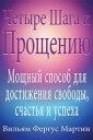 楽天Kobo電子書籍ストアで買える「Четыре Шага к ПрощениюМощный способ для достижения свободы, счастья и успеха.【電子書籍】[ Вильям Фергус Мартин ]」の画像です。価格は119円になります。