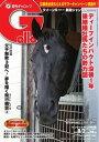 週刊Gallop 2020年8月2日号【電子書籍】
