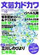 文芸カドカワ 2015年10月号【電子書籍】[ 角川書店 ]