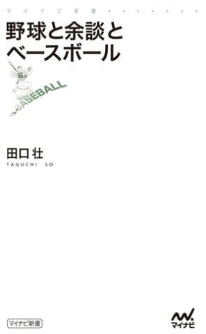 野球と余談とベースボール【電子書籍】[ 田口 壮 ]