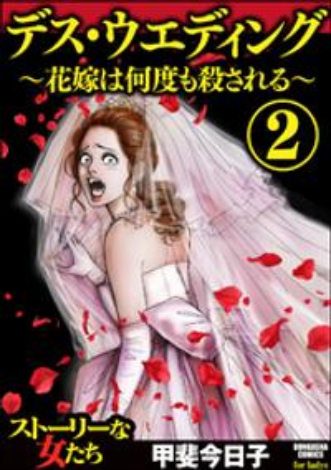 デス・ウエディング 〜花嫁は何度も殺される〜 (2)