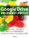 Google Driveを使った...