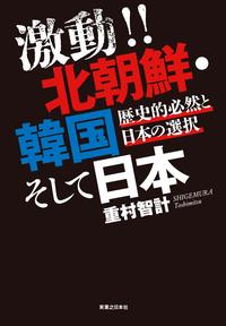 【はじめての方限定!一冊無料クーポンもれなくプレゼント】激動!! 北朝鮮・韓国そして日本歴...