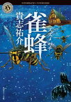 雀蜂【電子書籍】[ 貴志 祐介 ]