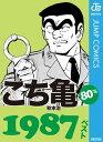 こち亀80's 1987ベスト【電子書籍】[ 秋本治 ]