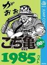 こち亀80's 1985ベスト【電子書籍】[ 秋本治 ]