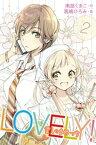 LOVELY!〜愛しのまめっち 〈キス、したい……!〉2巻【電子書籍】[ 南部くまこ ]