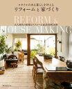スタイルのある暮らしを叶えるリフォームと家づくり【電子書籍】