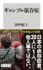 ギャンブル依存症【電子書籍】[ 田中 紀子 ]