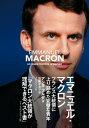 エマニュエル・マクロンフランス大統領に上り詰めた完璧な青年【電子書籍】[ アンヌ・フルダ ]