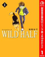 WILD HALF【期間限定無料】 1