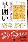 矢倉新時代の主流・早囲い完全ガイド【電子書籍】[ 上村 亘 ]
