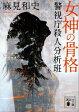 女神の骨格 警視庁殺人分析班【電子書籍】[ 麻見和史 ]