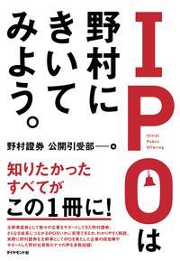 IPOは野村にきいてみよう。【電子書籍】
