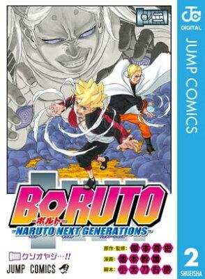 BORUTO-ボルト- -NARUTO NEXT GENERATIONS- 2【電子書籍】[ 岸本斉史 ]
