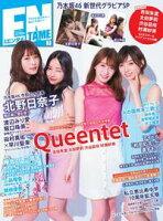 月刊エンタメ 2019年7月号