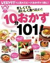 忙しくてもおいしく食べたい!10...