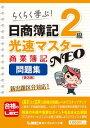 日商簿記2級光速マスターNEO 商業簿記 問題集 第3版【電...
