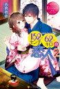 152センチ62キロの恋人2【電子書籍】[ 高倉碧依 ]