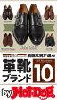 by Hot-Dog PRESS 洒脱な男が選ぶ革靴ブランド10【電子書籍】[ Hot-Dog PRESS編集部 ]