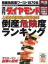 週刊ダイヤモンド 02年10月12日号【電子書籍】[ ダイヤモンド社 ]