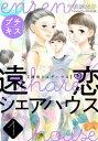 遠恋シェアハウス プチキス(1)...