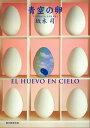 青空の卵【電子書籍】[ 坂木司 ]